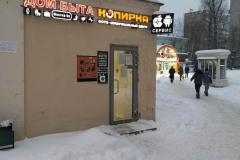 baumanskaya-5